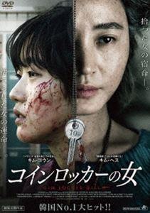 コインロッカーの女 [DVD]