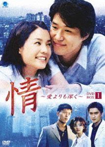 [送料無料] 情 愛よりも深く DVD-BOX1 [DVD]