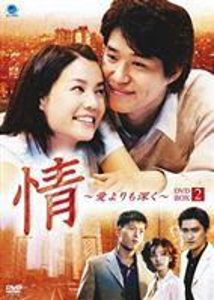 [送料無料] 情 愛よりも深く DVD-BOX2 [DVD]