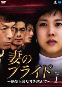 [送料無料] 妻のプライド絶望と裏切りを越えて DVD-BOX1 [DVD]