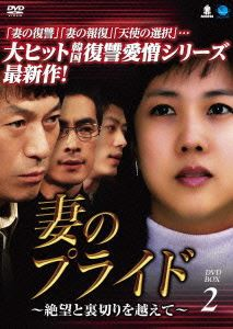 [送料無料] 妻のプライド絶望と裏切りを越えて DVD-BOX2 [DVD]