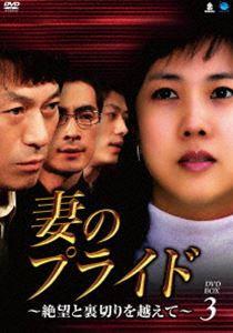 [送料無料] 妻のプライド絶望と裏切りを越えて DVD-BOX3 [DVD]