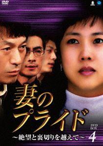 [送料無料] 妻のプライド絶望と裏切りを越えて DVD-BOX4 [DVD]