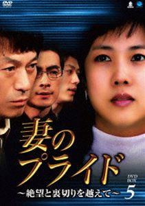 [送料無料] 妻のプライド絶望と裏切りを越えて DVD-BOX5 [DVD]