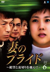 [送料無料] 妻のプライド絶望と裏切りを越えて DVD-BOX6 [DVD]