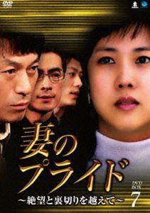 [送料無料] 妻のプライド絶望と裏切りを越えて DVD-BOX7 [DVD]