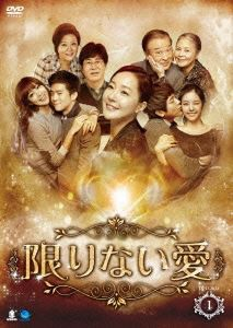 [送料無料] 限りない愛 DVD-BOX1 [DVD]