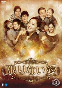[送料無料] 限りない愛 DVD-BOX2 [DVD]