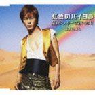 氷川きよし / 虹色のバイヨン/最終フェリーで着いた町(Bタイプ) [CD]