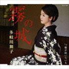 多岐川舞子 / 霧の城/夜が泣いている [CD]