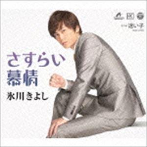 氷川きよし / さすらい慕情/迷い子(Bタイプ) [CD]