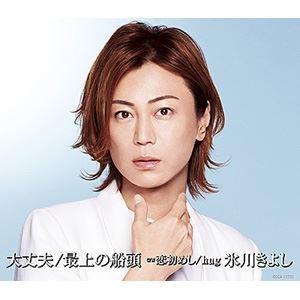 氷川きよし / 大丈夫/最上の船頭 C/W 恋初めし/hug(Hタイプ) [CD]