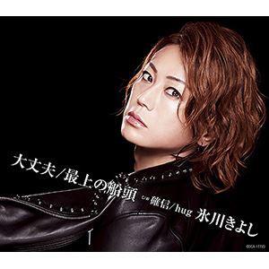 氷川きよし / 大丈夫/最上の船頭 C/W 確信/hug(Iタイプ) [CD]