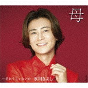 氷川きよし / 母 C/W 笑おうじゃないか(Eタイプ) [CD]
