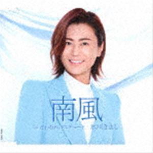 氷川きよし / 南風 C/W たわむれのエチュード(Aタイプ) [CD]