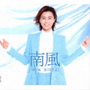 氷川きよし / 南風 C/W 磯千鳥(Cタイプ) [CD]