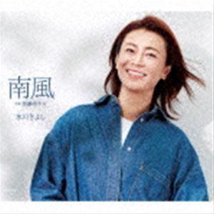 氷川きよし / 南風 C/W 長瀞舟下り(Dタイプ) [CD]