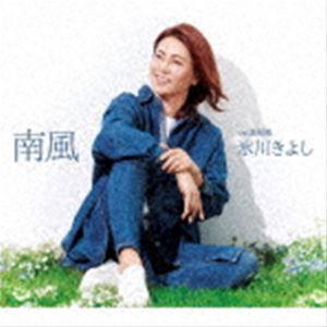 氷川きよし / 南風 C/W 哀伝橋(Eタイプ) [CD]