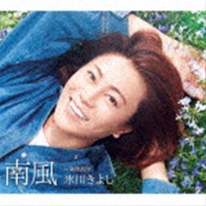 氷川きよし / 南風 C/W 魚津海岸(Fタイプ) [CD]