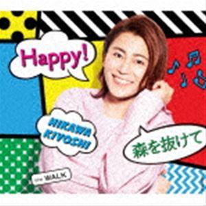 氷川きよし / Happy!/森を抜けて C/W WALK(Aタイプ) [CD]