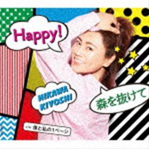 氷川きよし / Happy!/森を抜けて C/W 僕と私の1ページ(Bタイプ) [CD]