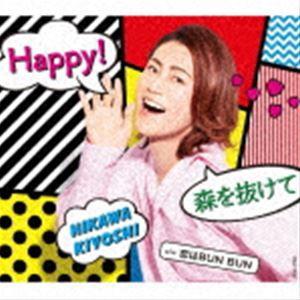 氷川きよし / Happy!/森を抜けて C/W 恋はBUN BUN(Cタイプ) [CD]