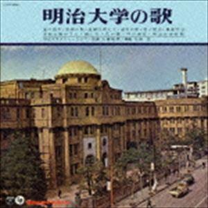 明治大学の歌 [CD]
