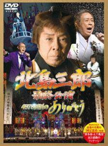 [送料無料] 北島三郎/「北島三郎最終公演」4578回目のありがとう [DVD]