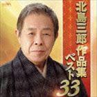 [送料無料] 北島三郎 / 北島三郎作品集ベスト33 [CD]
