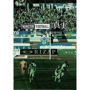 [送料無料] 湘南ベルマーレイヤーDVD NONSTOP FOOTBALLの真実 第6章-2019回帰- DVD [DVD]