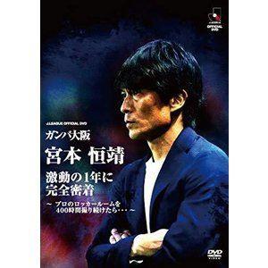 [送料無料] ガンバ大阪 宮本恒靖 激動の1年に完全密着 プロのロッカールームを400時間撮り続けたら…DVD [DVD]
