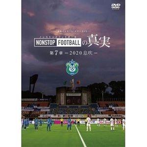 [送料無料] 湘南ベルマーレ イヤーDVD NONSTOP FOOTBALLの真実 第7章 -2020 息吹- [DVD]