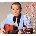 須賀慶四郎 / 流しのケンちゃん/スタコイ酒場 [CD]