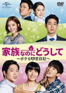 [送料無料] 家族なのにどうしてボクらの恋日記 DVD SET2 [DVD]