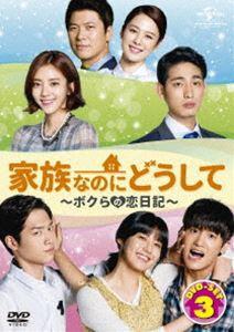 [送料無料] 家族なのにどうしてボクらの恋日記 DVD SET3 [DVD]