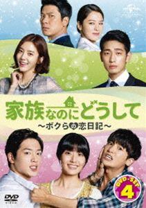 [送料無料] 家族なのにどうしてボクらの恋日記 DVD SET4 [DVD]