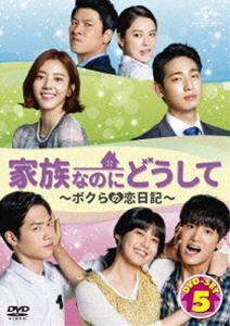 [送料無料] 家族なのにどうしてボクらの恋日記 DVD SET5 [DVD]
