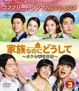 [送料無料] 家族なのにどうしてボクらの恋日記 BOX3<コンプリート・シンプルDVD-BOX5,000円シリーズ>【期間限定生産】 [DVD]