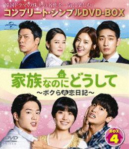 [送料無料] 家族なのにどうしてボクらの恋日記 BOX4<コンプリート・シンプルDVD-BOX5,000円シリーズ>【期間限定生産】 [DVD]