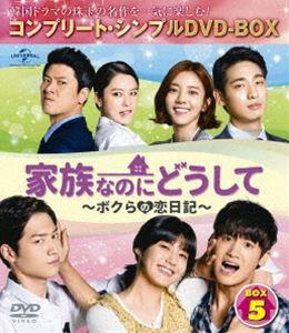 [送料無料] 家族なのにどうしてボクらの恋日記 BOX5<コンプリート・シンプルDVD-BOX5,000円シリーズ>【期間限定生産】 [DVD]
