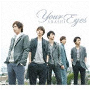 嵐 / Your Eyes(通常盤) [CD]