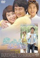 [送料無料] 悲しみよ、さようなら パーフェクトBOX Vol.1 [DVD]