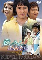 [送料無料] 悲しみよ、さようなら パーフェクトBOX Vol.2 [DVD]