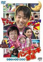 [送料無料] 夫婦平等パンチョギ家族 パーフェクトBOX [DVD]