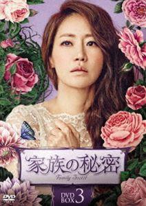 [送料無料] 家族の秘密 DVD-BOX3 [DVD]
