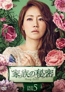 [送料無料] 家族の秘密 DVD-BOX5 [DVD]