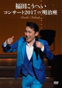 [送料無料] 福田こうへいコンサート2017 IN 明治座 [DVD]