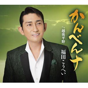 福田こうへい / かんべんナ c/w 越後平野 [CD]