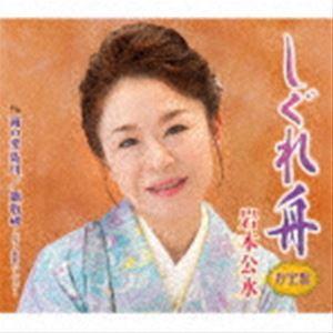岩本公水 / しぐれ舟 【お宝盤】 [CD]