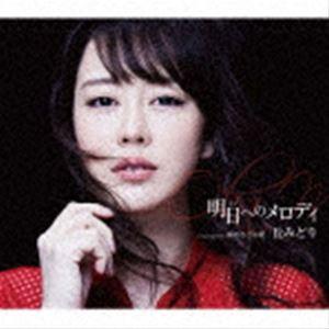 丘みどり / 明日へのメロディ(Type-A) [CD]